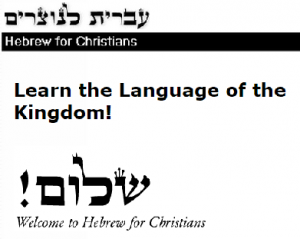 Hebrew language